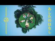 【手羽先センセーション - 手羽セン】『あしたのはなし』Music Video