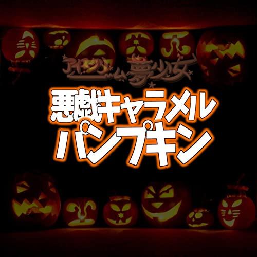 Itazura Caramel Pumpkin
