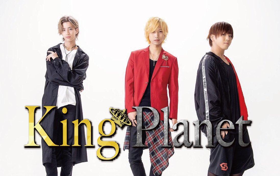 King Planet
