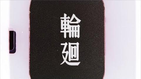 BAND-MAID 輪廻