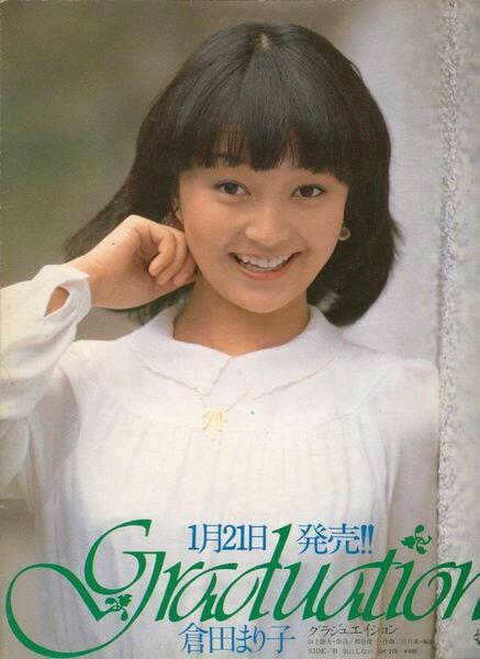 Kurata Mariko
