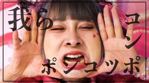 【LIVE映像】『我ら!ポンコツコンポ!』ポンコツコンポ
