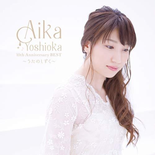 AIKA YOSHIOKA 10th Anniversary BEST ~Uta no Shizuku~