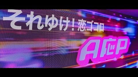 【MV】A応P「それゆけ!恋ゴコロ」FULL Ver.(TVアニメ『超可動ガール1 6』OPテーマ)