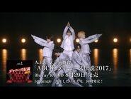 「ABC座 ジャニーズ伝説2017」ダイジェスト映像