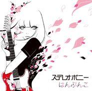 Stereopony - Hanbunko CD
