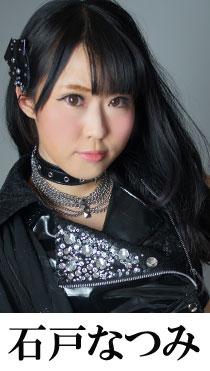 Ishido Natsumi