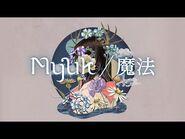 """Myuk - 魔法 (Official Audio - Lyric Video) - フジテレビ""""ノイタミナ""""「約束のネバーランド」Season 2 エンディングテーマ"""