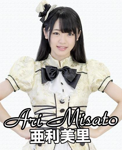 Ari Misato