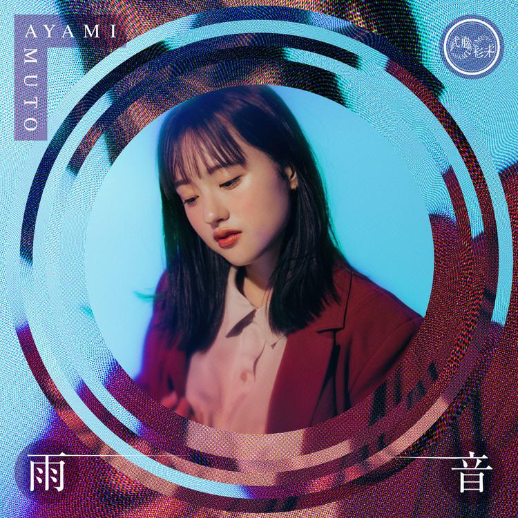 Amane (Muto Ayami)
