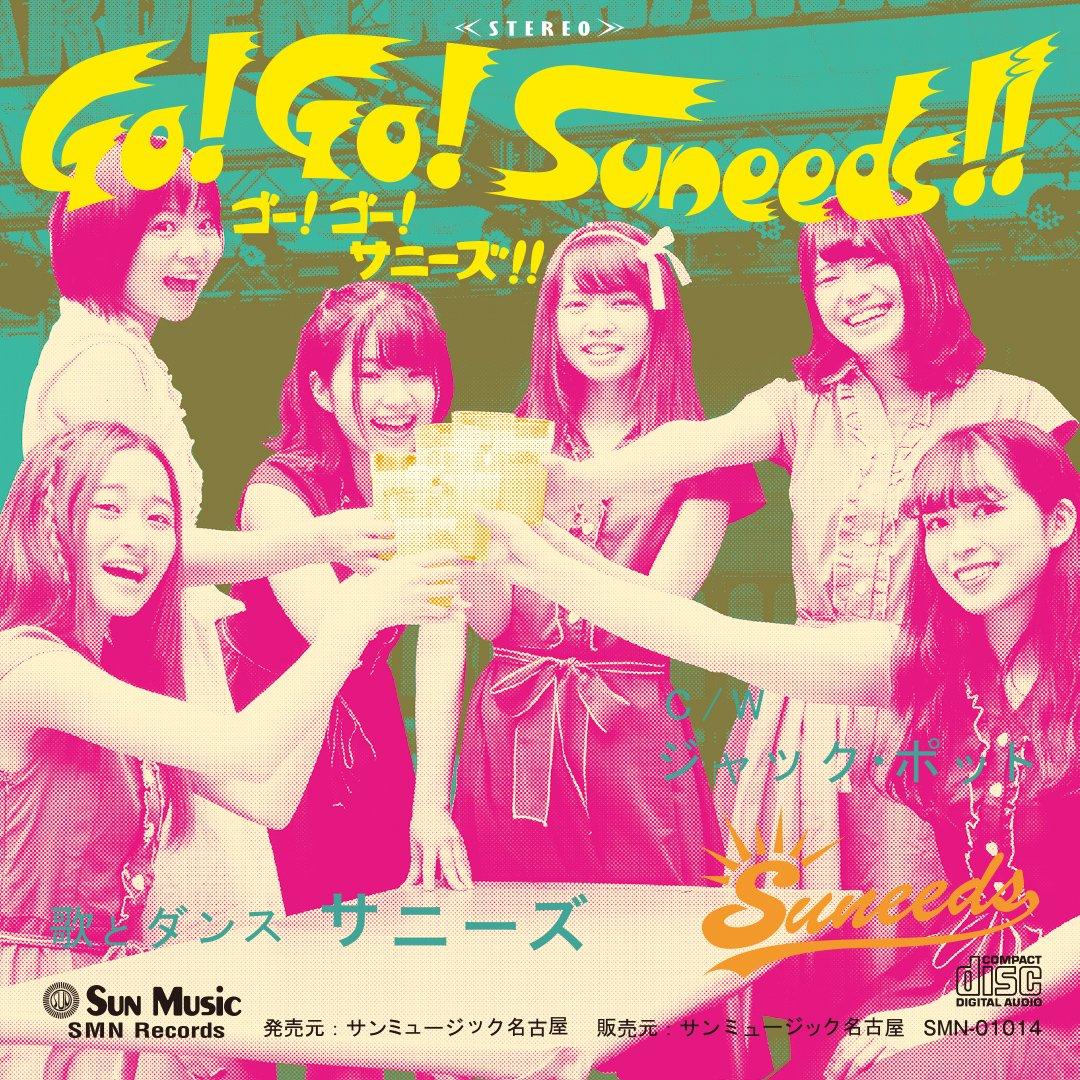 Go!Go!Suneeds!! / Jackpot