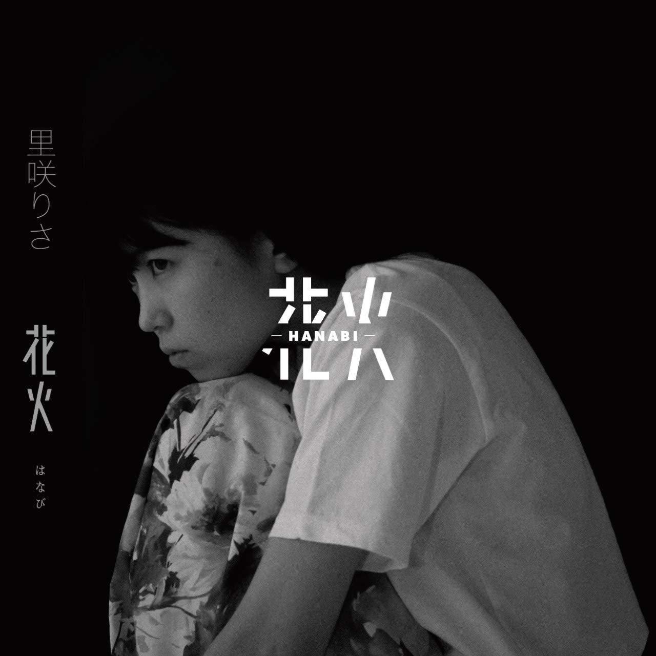 Hanabi (Satosaki Risa)