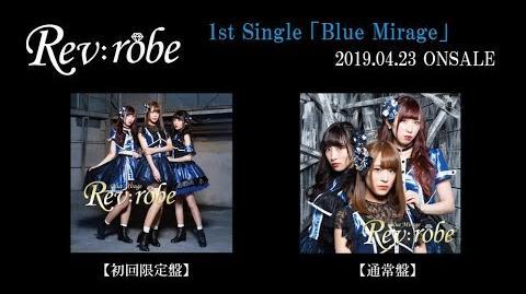 Rev robe(レブローブ) 1stシングル「Blue Mirage」MV Short ver.