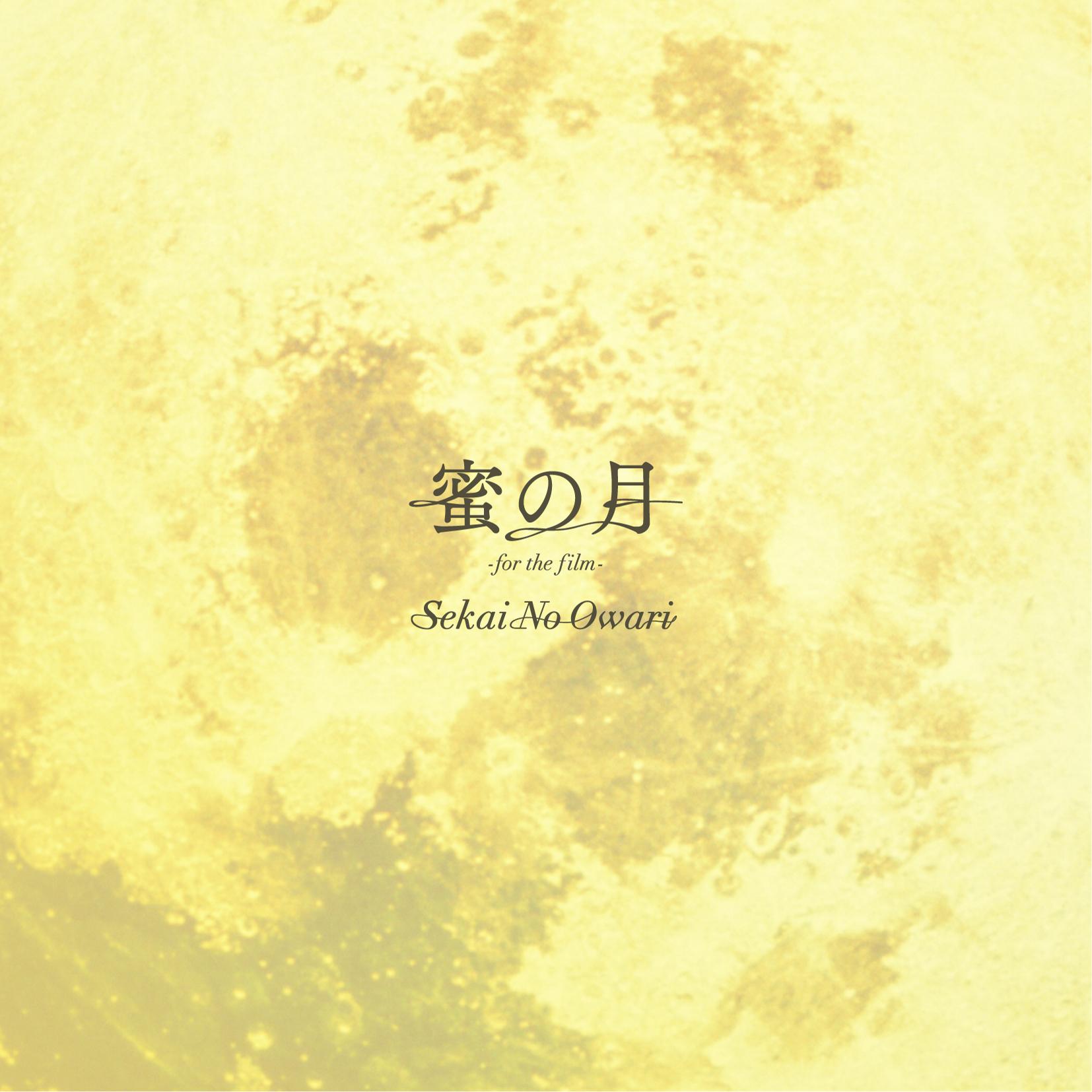 Mitsu no Tsuki -for the film-
