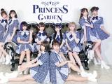 PrincessGarden -Hime Niwa-