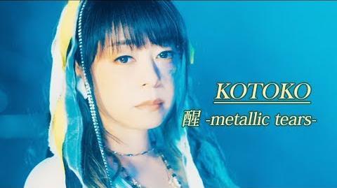【KOTOKO】「醒-metallic tears-」MV short ver.