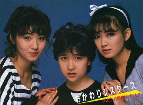 Okawari Sisters