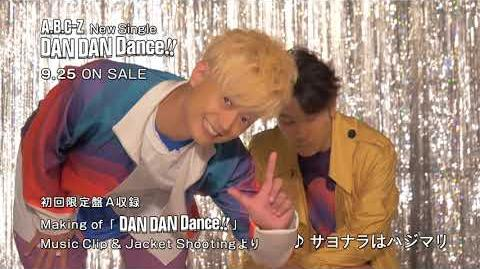 【A.B.C-Z】「DAN DAN Dance!!」120秒スポット映像
