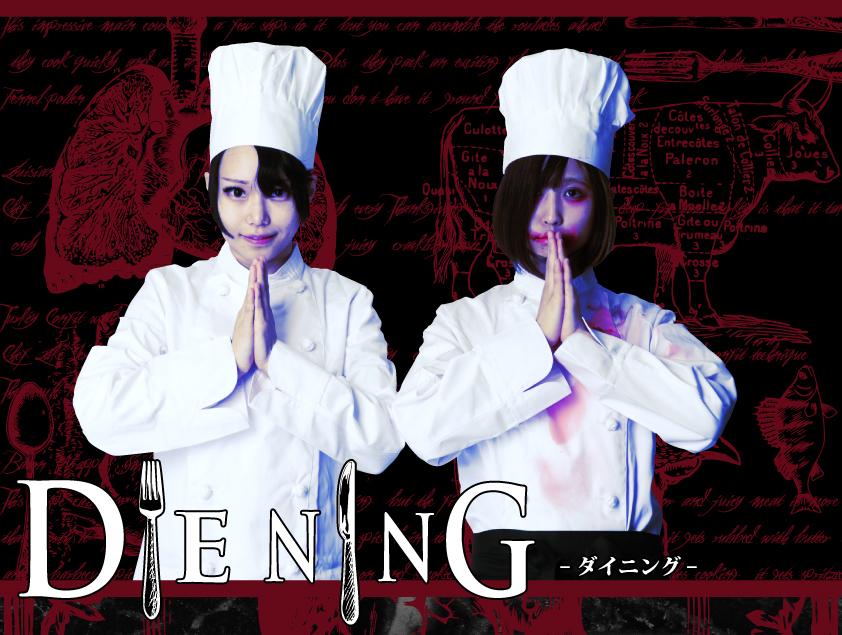 DIE/NING