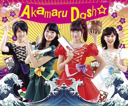 Akamaru Dash☆