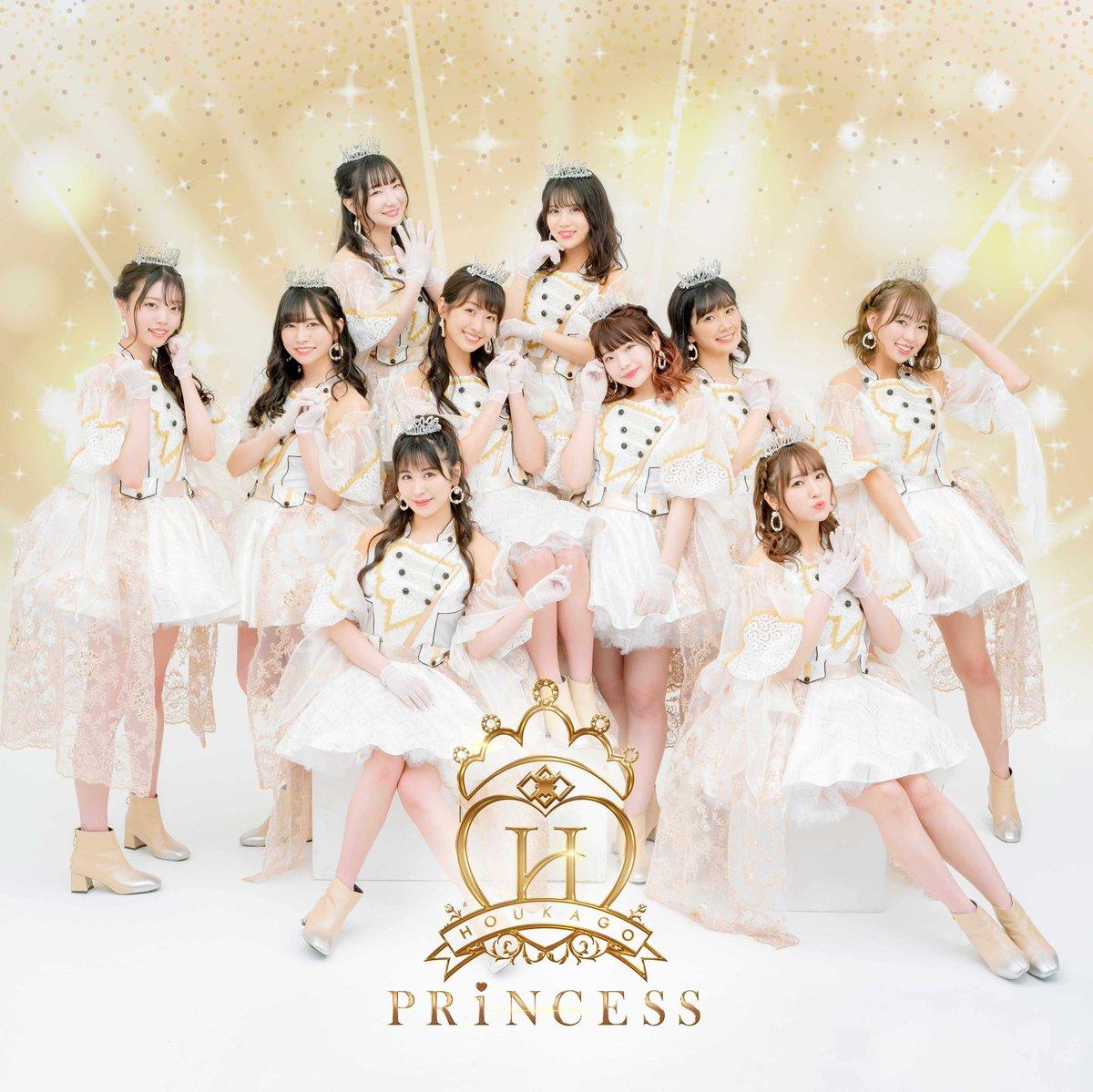 Houkago Princess