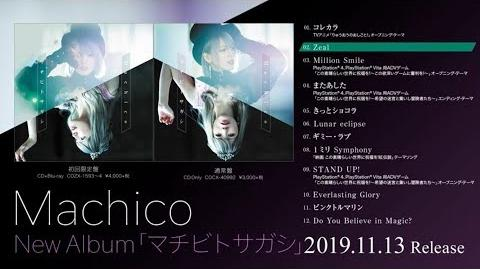 Machico アルバム『マチビトサガシ』ダイジェスト試聴