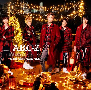 Jingle Bell Limited Edition
