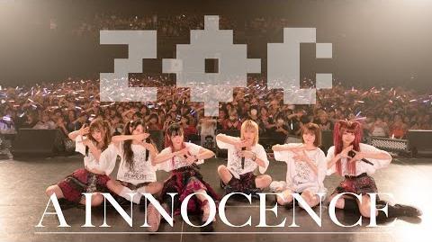 ZOC「A INNOCENCE」Music Video
