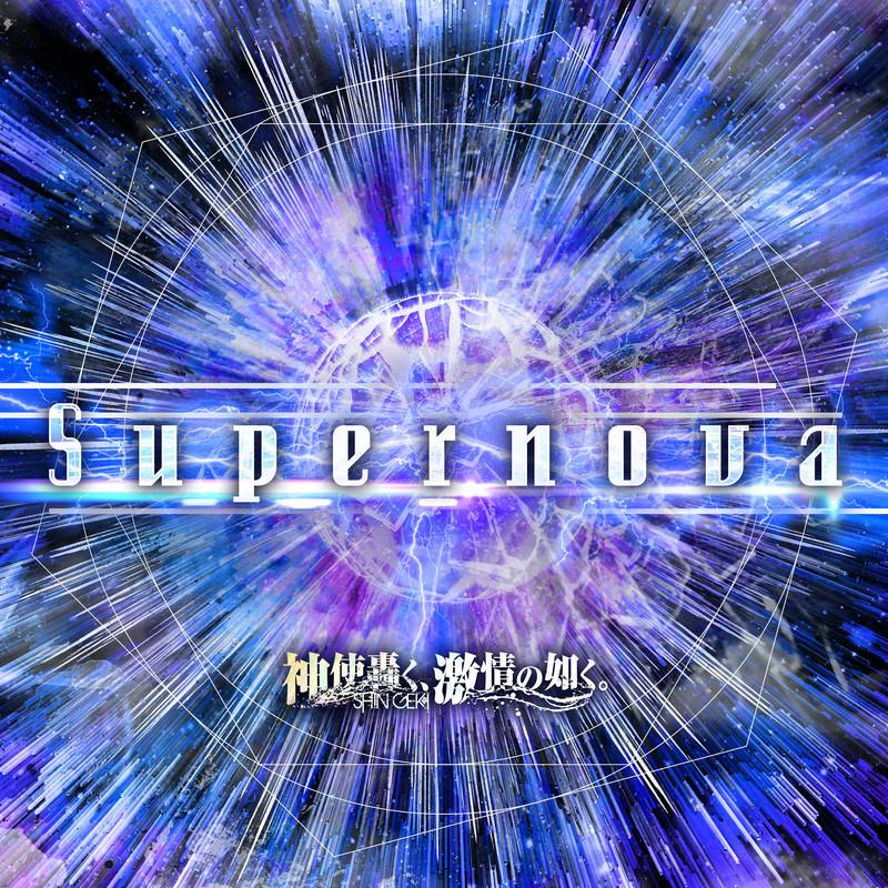 Supernova (Shingeki)