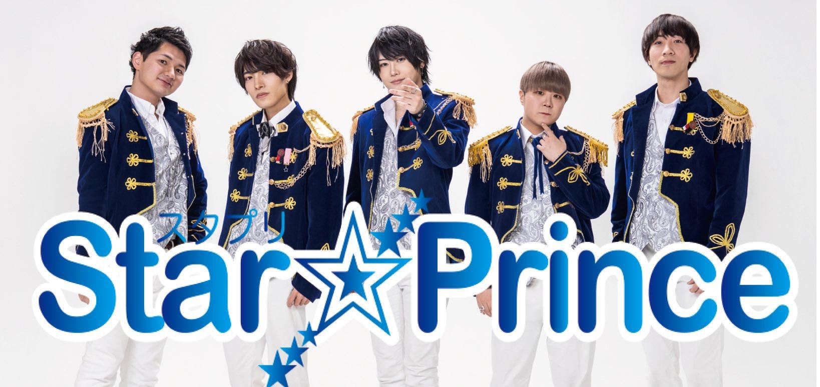 Star☆Prince