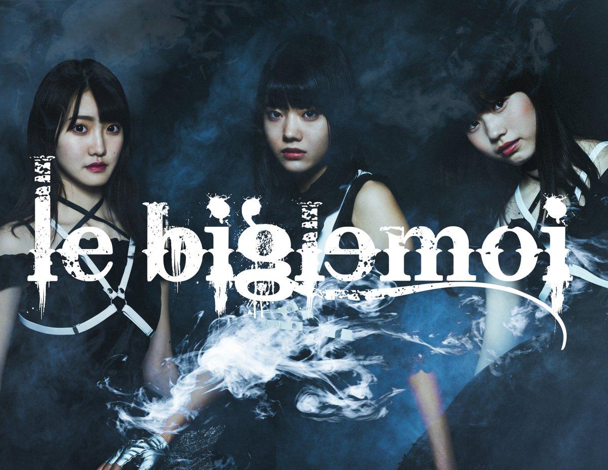 Le Biglemoi