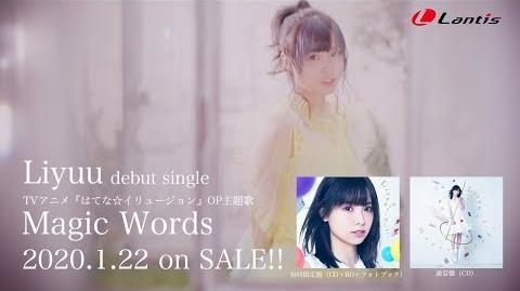 Liyuu - Magic Words(TVアニメ「はてな☆イリュージョン」OP主題歌) 1cho. ver