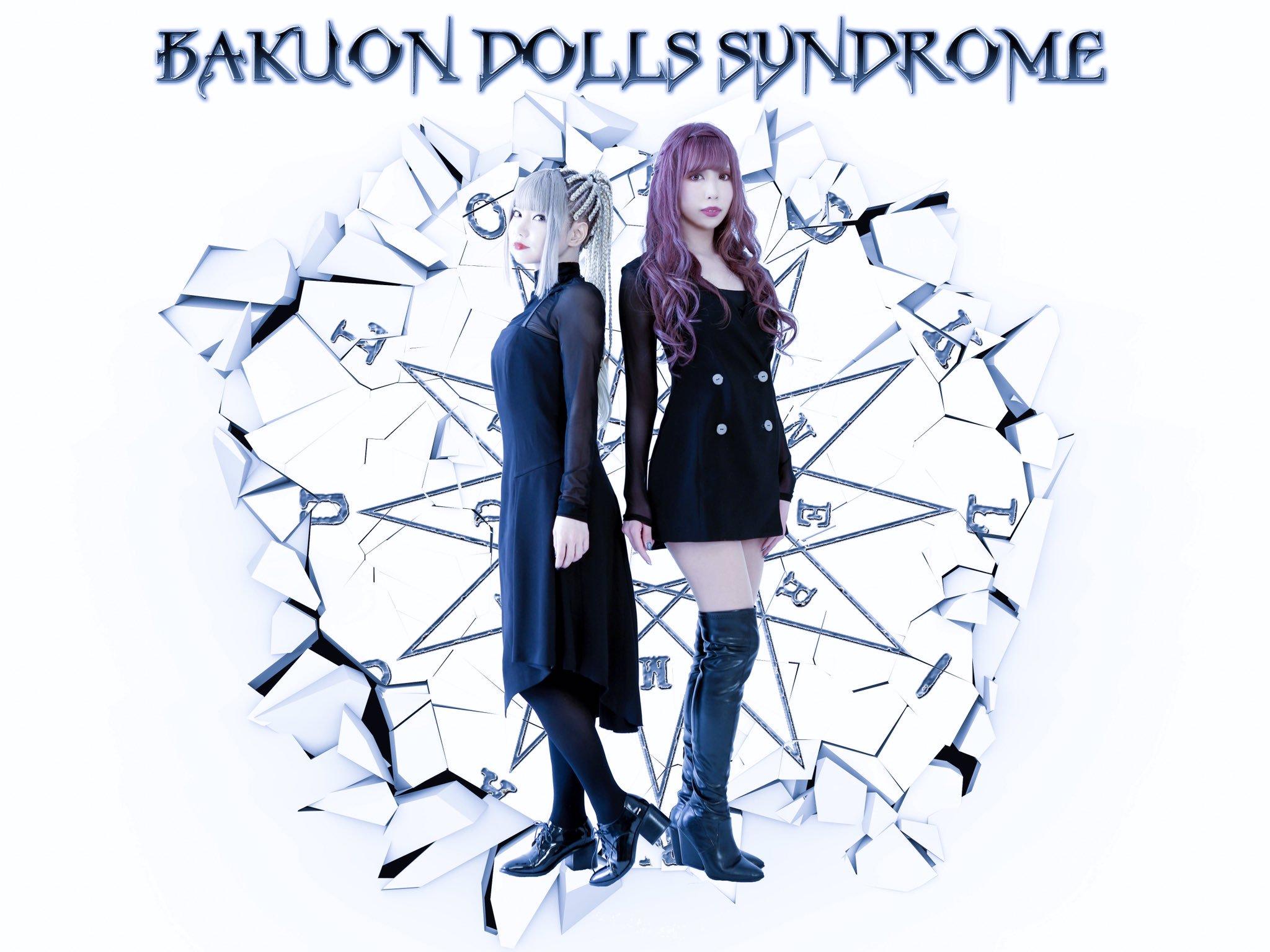 Bakuon Dolls Syndrome 0