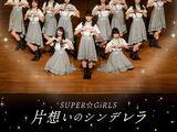 Kataomoi no Cinderella