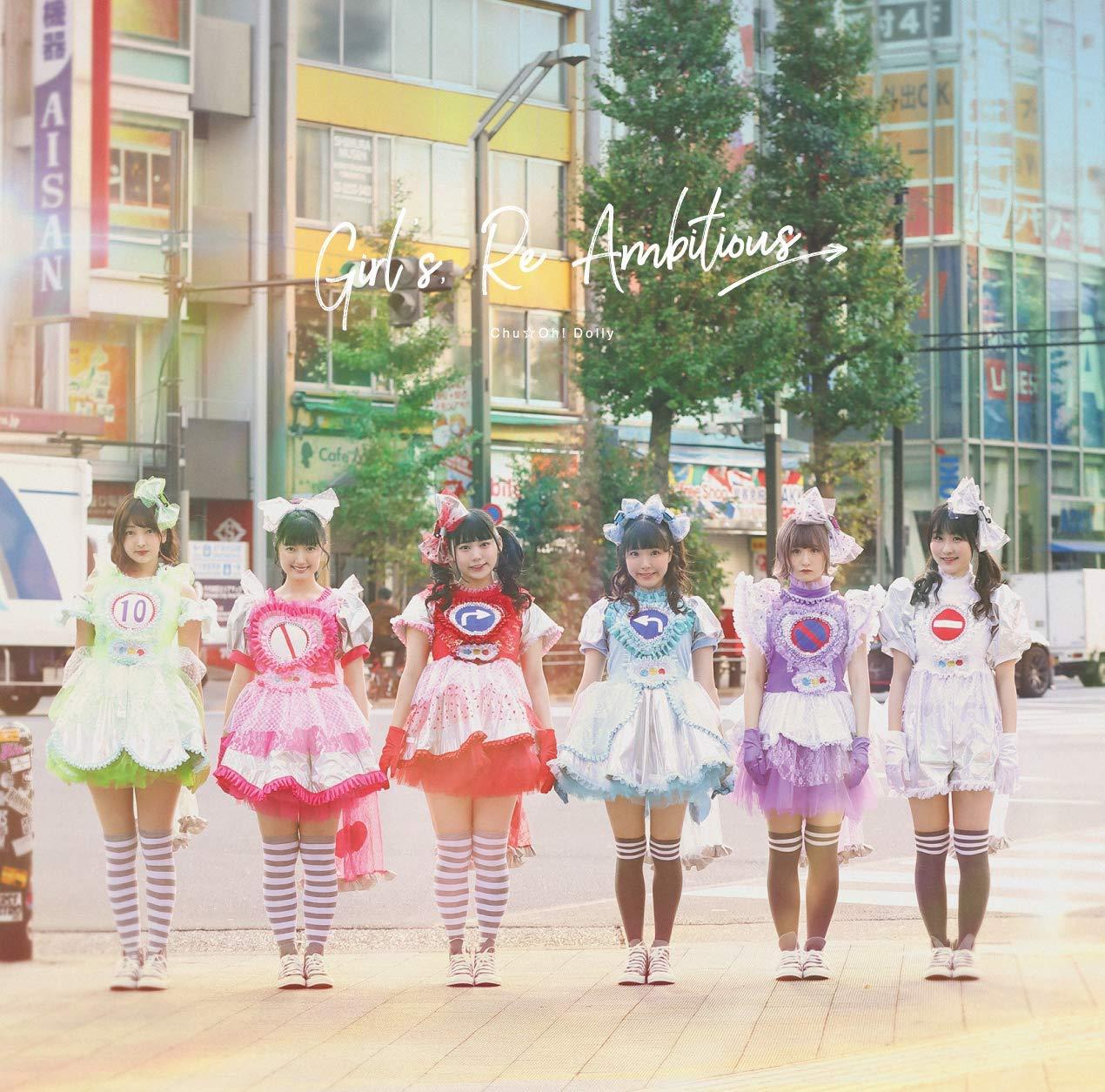 Girl's, Re Ambitious / Kekkyoku... I Love You