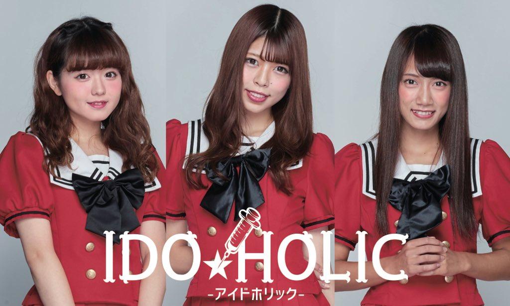 IDO☆HOLIC