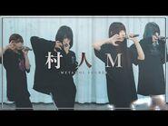 【メタモル!!!】『村人M』dance ver.