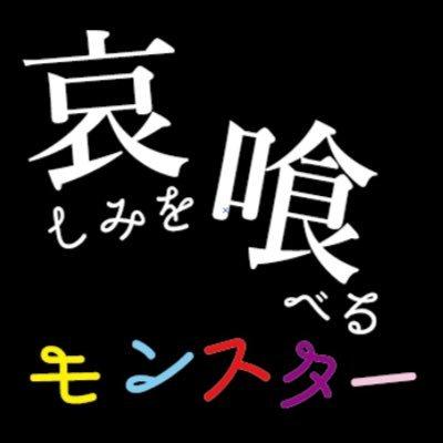 Kanashimi wo Taberu Monster