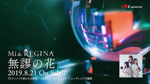 Mia REGINA 無謬の花 Music Video