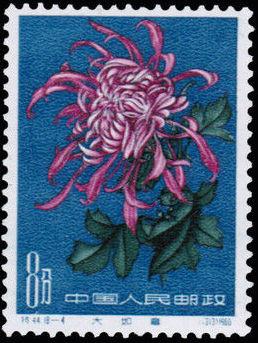 China (People's Republic) 1961 Chrysanthemums (2nd Group)