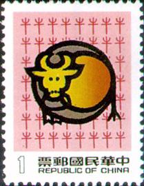 China (Taiwan) 1984 New Year Greeting