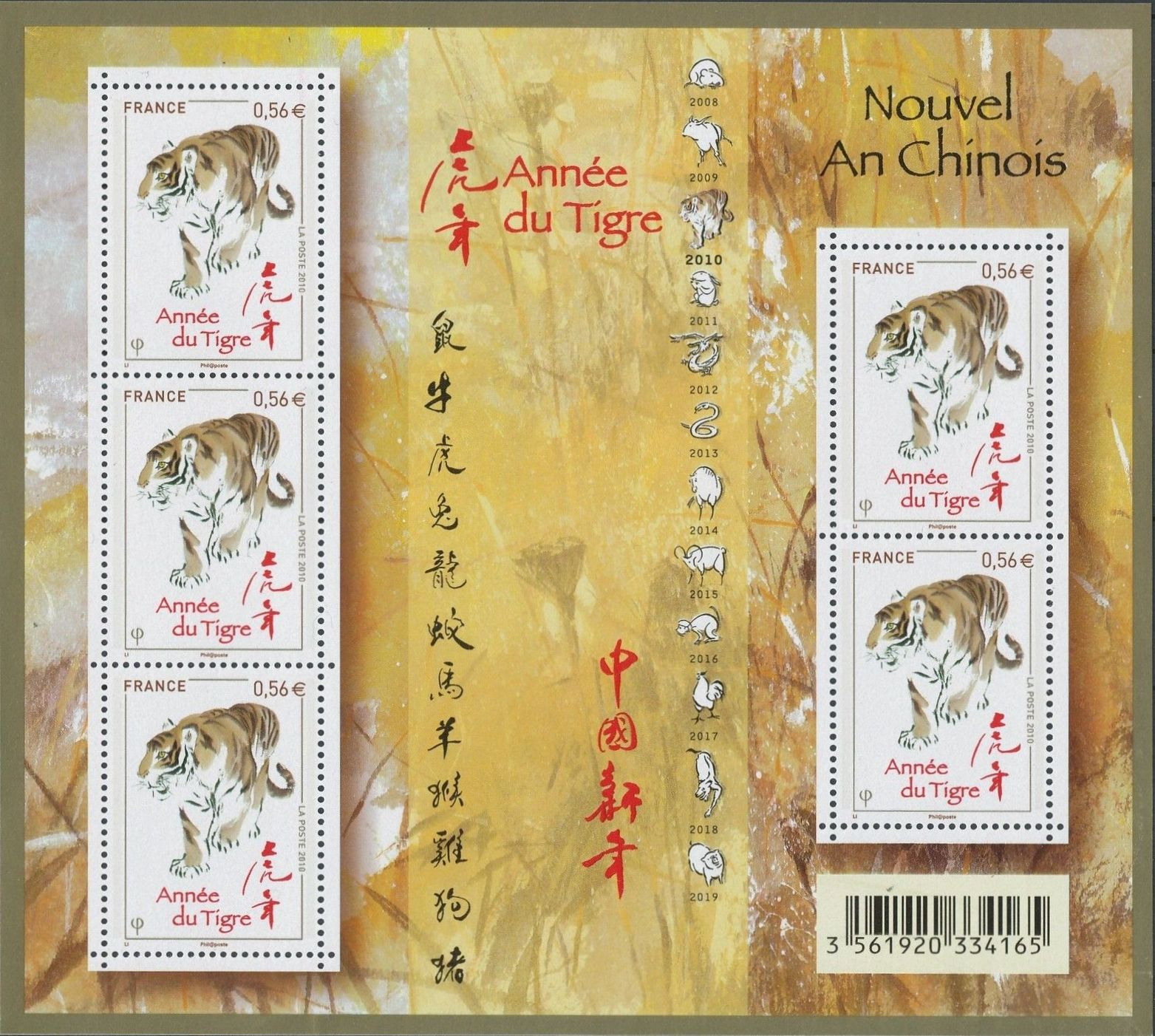 France 2010 Year of the Tiger SSa.jpg