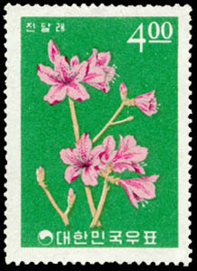 Korea (South) 1965 Korean Plant (4th Issued)
