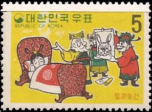 Korea (South) 1969 Fable Issue - The Hare's Live