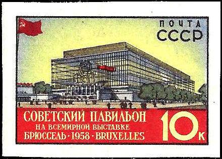 Soviet Union (USSR) 1958 Universal and International Exhibition at Brussels c.jpg