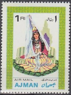 Ajman 1968 National Costumes e.jpg