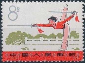 "China (People's Republic) 1975 Wushu (""Kung Fu"") Self-Defense Exercises b.jpg"