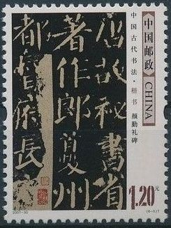 China (People's Republic) 2007 Ancient Chinese Calligraphy e.jpg