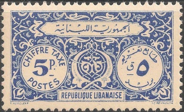 Lebanon 1950 Postage Due Stamps b.jpg