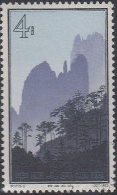 China (People's Republic) 1963 Hwangshan Landscapes c.jpg